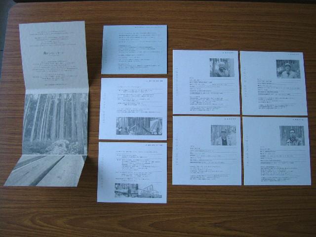 『sound wood(s)』システムを具体的に消費者に提案するためのパンフレット