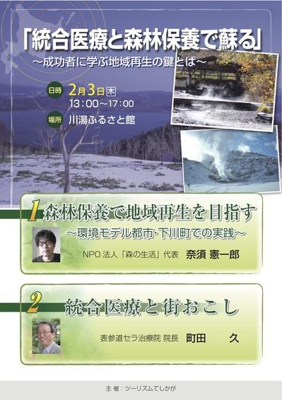 kawayu1.jpg