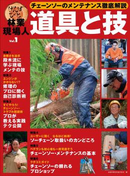 091207douguwaza.jpg