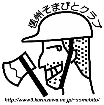somabito080911-w350.jpg